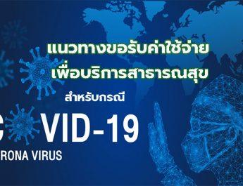 แจ้งแนวทางขอรับค่าใช้จ่ายเพื่อบริการสาธารณสุข สำหรับกรณีโรคติดเชื้อไวรัสโคโรนา 2019 ในระบบหลักประกันสุขภาพแห่งชาติ ปีงบประมาณ พ.ศ.๒๕๖๔ (เพิ่มเติม)