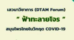 """เสวนาวิชาการ """"ฟ้าทะลายโจร"""" สมุนไพรไทยในวิกฤต COVID-19"""