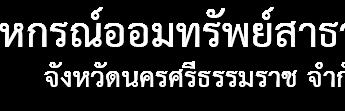 สหกรณ์ออมทรัพย์สาธารณสุขจังหวัดนครศรีธรรมราช จำกัด จะดำเนินการสรรหาประธานกรรมการ และกรรมการดำเนินการประจำปี 2565