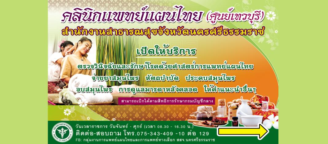 คลินิกแพทย์แผนไทย (ศูนย์เทวบุรี)