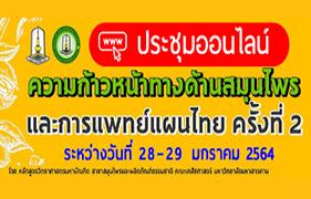 """ขอเปลี่ยนแปลงรูปแบบงานประชุมวิชาการ """"ความก้าวหน้าทางด้านสมุนไพรและการแพทย์แผนไทย ครั้งที่ 2"""""""