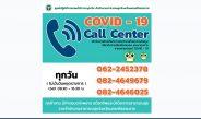สอบถามข้อมูลเกี่ยวกับการป้องกันตนเอง และมาตรการจากสถานการรณ์ COVID-19